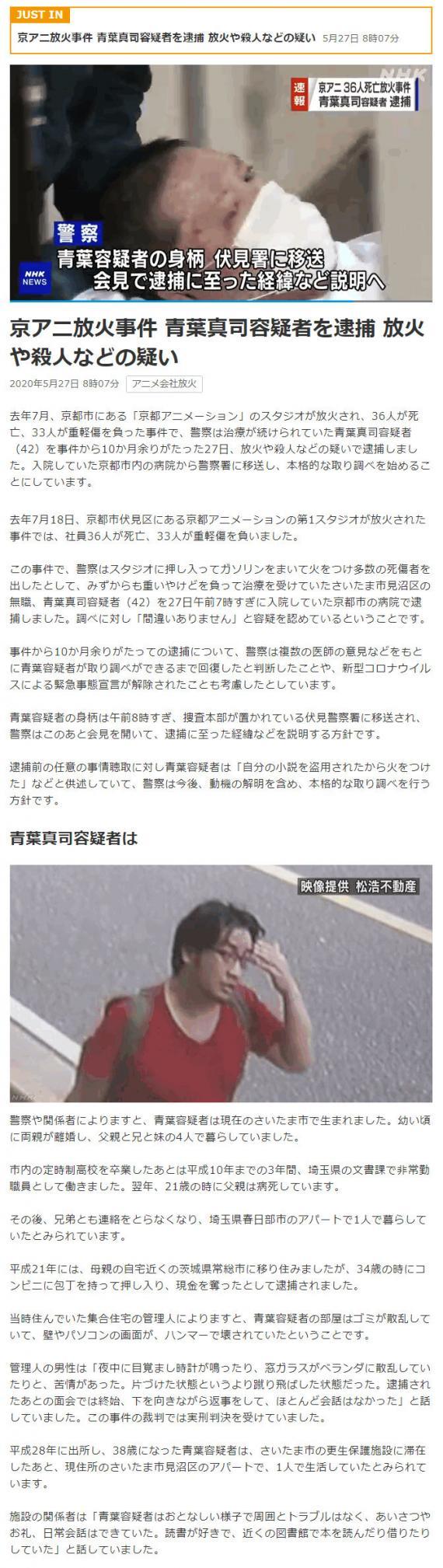 京阿尼纵火案嫌疑人青叶真司 今日正式被逮捕