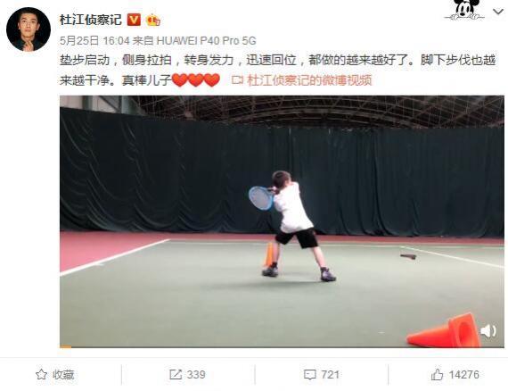 杜江骄傲晒儿子打网球视频 嗯哼动作灵活专业十足