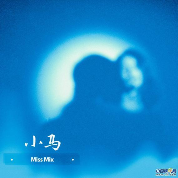 Miss Mix乐队全新单曲《小马》上线 青春里的一抹深蓝色