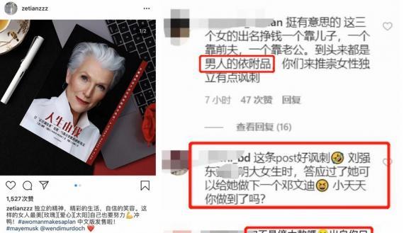 章泽天赞邓文迪独立女性被网友讽刺:别靠老公