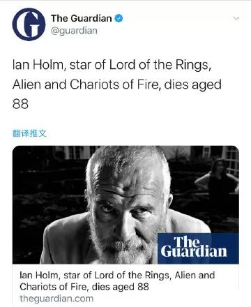 《指环王》老年比尔博扮演者伊安·霍姆去世 享年88岁