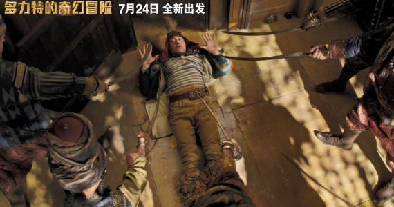 《多力特的奇幻冒险》唐尼揭秘影片大不同